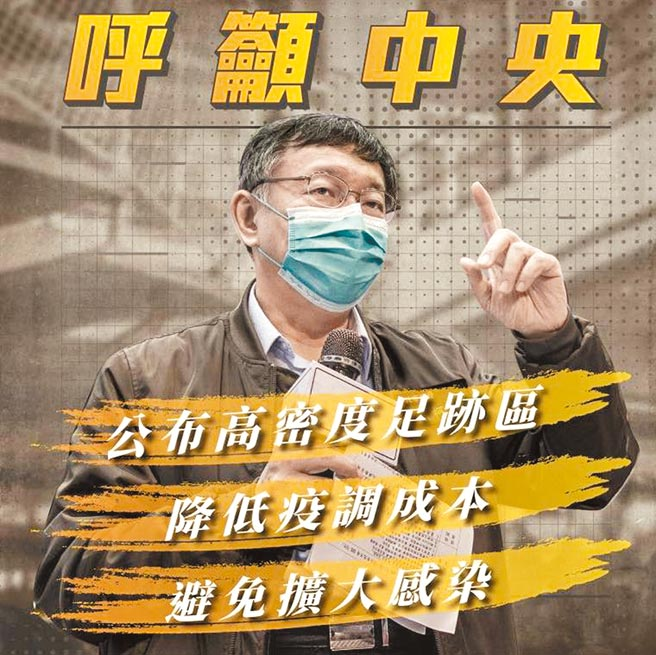 台灣新冠肺炎社區感染擴大,台北市長柯文哲23日呼籲中央公布確診個案高密度足跡區域。(摘自柯文哲臉書)