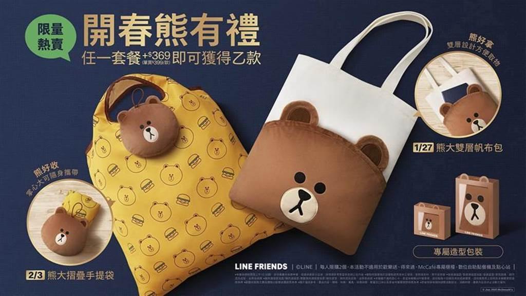 農曆新年將至,台灣麥當勞與LINE FRIENDS聯手推出限量「開春熊有禮」禮盒,搶節自用收藏、拜年禮品商機。圖/麥當勞