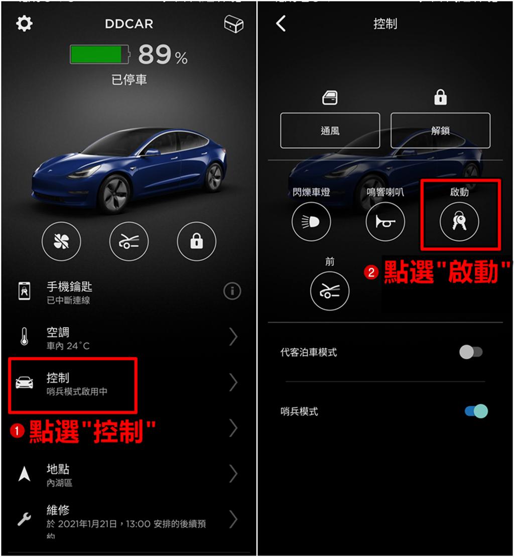 【教學】沒鑰匙也能開特斯拉!善用 Tesla APP 遠距啟動功能,緊急時刻移車借車超便利