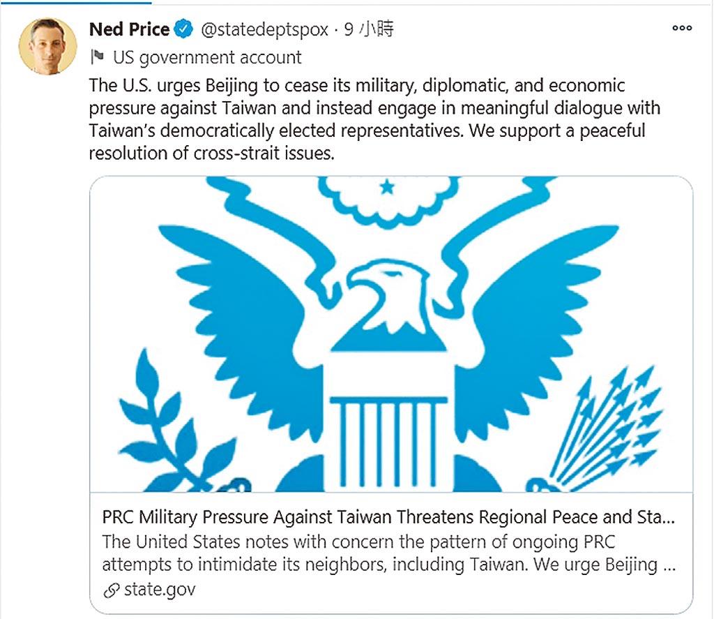 中國解放軍23日派出13架軍機侵入台海西南部防空識別區,為今年規模最大擾台行動,美國務院(見圖)台北時間24日呼籲北京,停止以軍事、外交、經濟手段向台施壓。(摘自Ned Price Twitter)