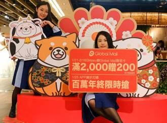 Global Mall「金牛迎春」率先開跑 888元豪華便當、500元福袋抽逾18萬按摩椅慶新年