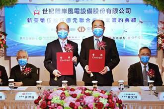 《金融股》臺企銀主辦 世紀風電55億元聯貸案簽約