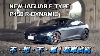 NEW JAGUAR F-TYPE P450 R-DYNAMIC 無與倫比的純種豹力 新車試駕