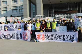 造橋居民北上抗議 要求撤銷坤輿掩埋場試營運許可