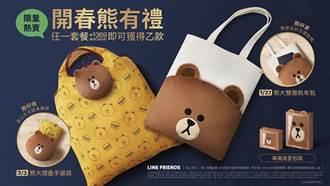 盖世英「熊」袋着走 麦当劳携手LINE FRIENDS抢送礼商机