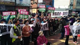 秀水农会女职员冒贷案 上百人齐聚抗议血本无归