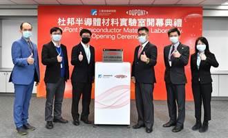 工研院與杜邦攜手 半導體材料實驗室揭牌啟用