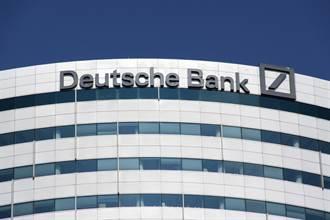 員工疑不當銷售投資銀行產品 德意志銀行調查