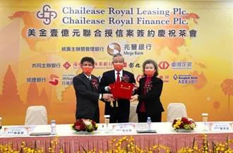 中租控股旗下柬埔寨公司 首次美金1億元聯貸