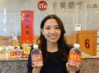 永豐發財水招好運  全台125家分行每日限量88瓶