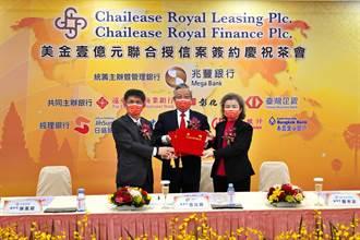 《其他股》中租旗下柬埔寨公司 完成1億美元聯貸案