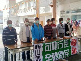 嘉縣梅山農會代表選舉 在野陣營控訴朝野違法否決6人資格