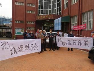 頭屋鄉農會遭報黑箱作業 會員代表候選人集結抗議