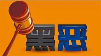 北京法院對黑惡勢力 三年斷財27億人民幣