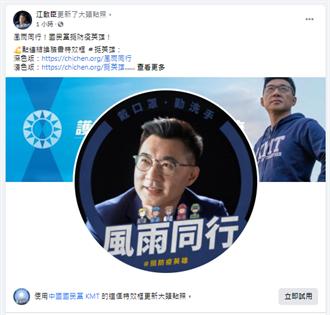 國民黨發起「風雨同行」特效框 全民力挺防疫英雄