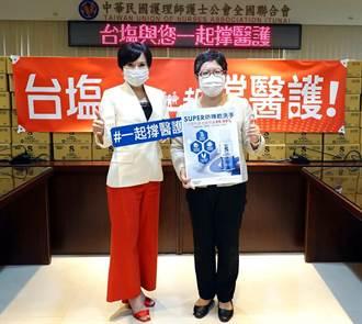 臺鹽捐3萬瓶防護乾洗手護防疫英雄