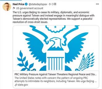 美國促北京 停止對台軍事外交經濟施壓