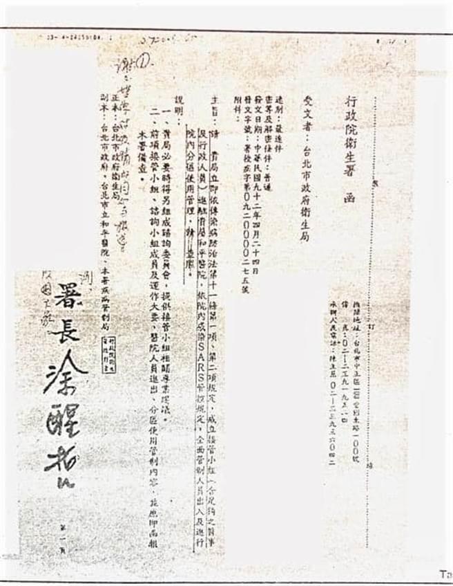 和平醫院封院相關公文,由時任衛生署長涂醒哲簽署。(圖/摘自蘇偉碩臉書)