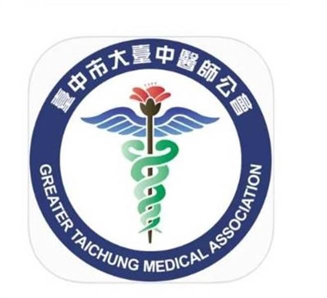 大台中醫師公會25日發出聲明,支持全國醫護一起防疫。(翻攝照片/張妍溱台中傳真)