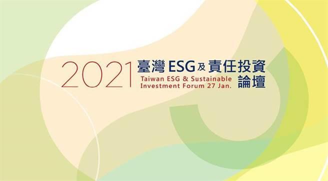 集保結算所主辦臺灣ESG及責任投資論壇,將於1/27線上開講。(圖/集保提供)