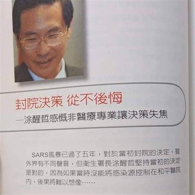 羅智強25日在臉書上PO出涂醒哲在SARS結束5年後接受雜誌專訪時的內容。(圖 翻攝自羅智強臉書)