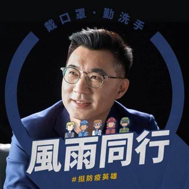 面對新冠肺炎疫情升溫,國民黨主席江啟臣發起「風雨同行」特效框挺防疫英雄。(擷自江啟臣臉書)