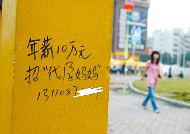 代孕在大陸屬於非法行為,圖為福州街頭一則聲稱招「代孕媽媽」的非法小廣告。(中新社)
