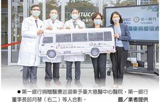 一銀送暖癌友 贈臺大醫療巡迴車