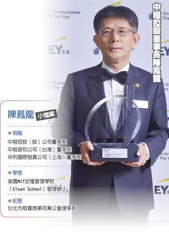 《安永企業家獎》謀略先機企業家獎-中租控股董事長陳鳳龍 從最小做到最大 躍租賃龍頭