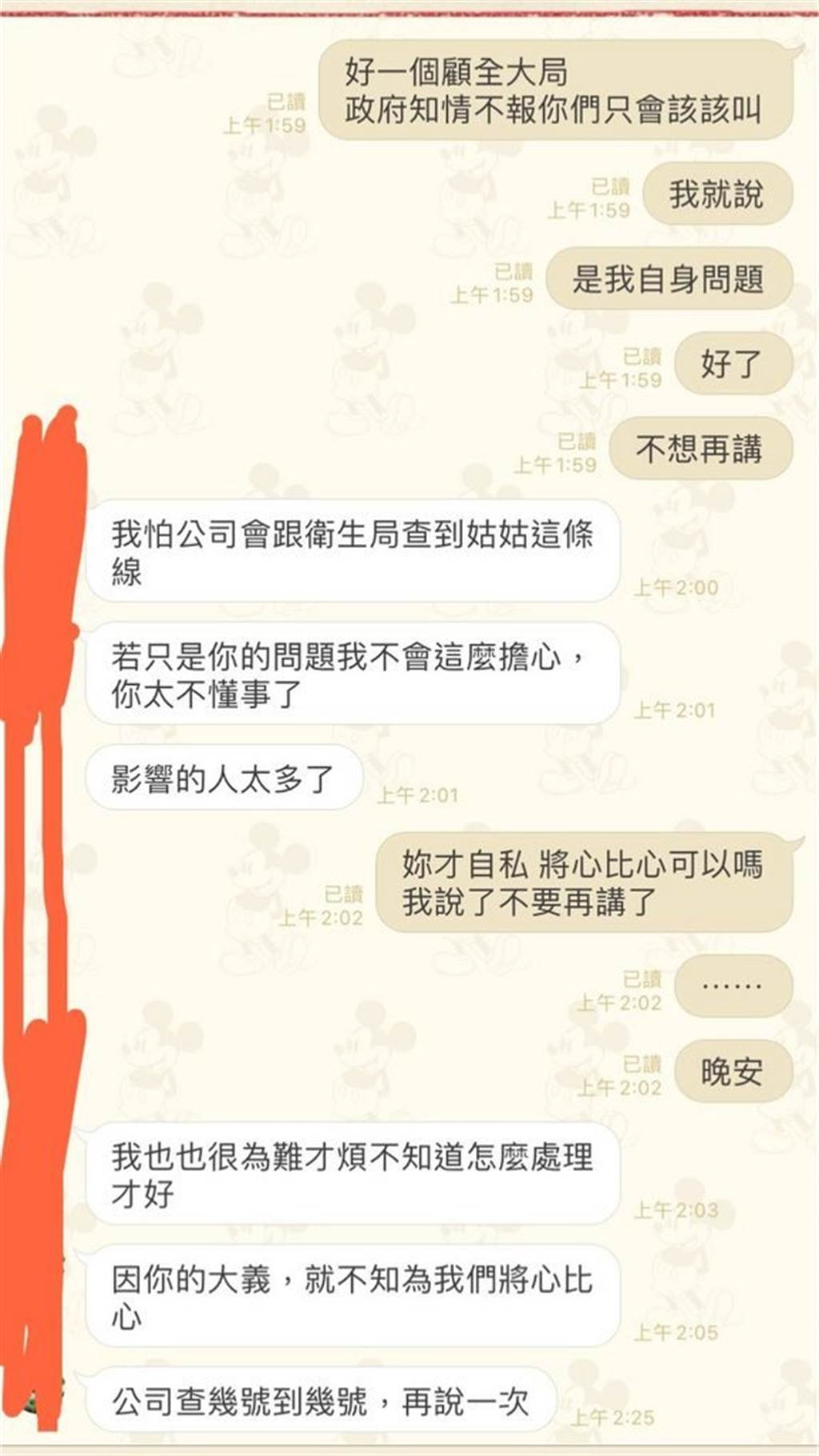 原PO分享与妈妈的Line截图对话。(图/翻摄自Dcard)