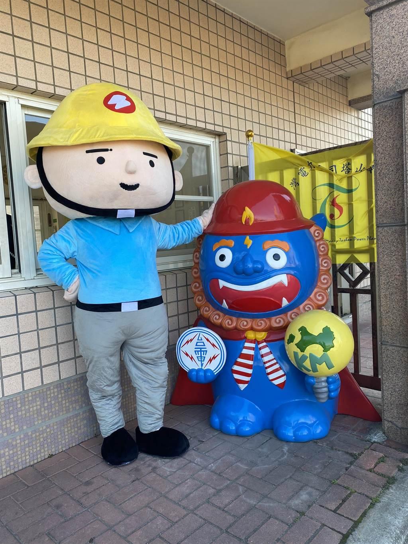 与塔山电厂吉祥物「塔爷」合影,也是「塔山九宫格踩点趣」的九大任务之一。(台电提供)