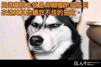 掩飾防疫爭議  孫大千曝民進黨「以攻擊代替防守」3策略