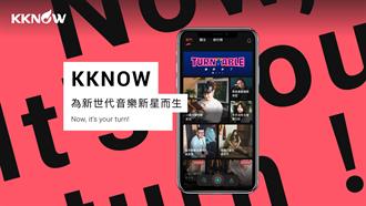 KKBOX打造音樂比賽平台KKNOW 千人競技首季10強出爐