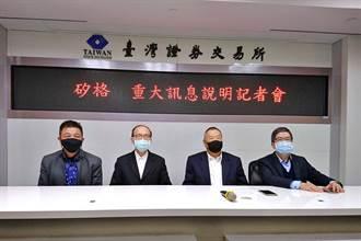 《半導體》台灣聯測旺夫 矽格飆近17年高價