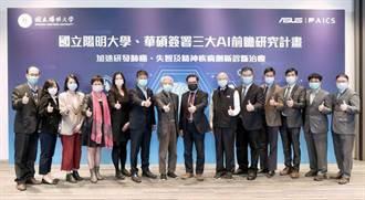 華碩攜陽明大學推AI前瞻計畫 鎖定肺癌、失智創新治療