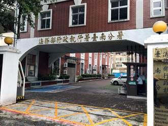 針對防疫裁罰對象 行政執行署台南分署強力執行