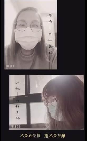 桃醫醫護合唱抗SARS神曲《手牽手》:我們受傷了但不會倒下
