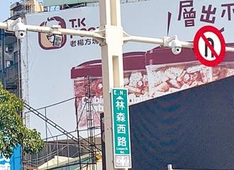 嘉市車站球型攝影機 全天抓違規