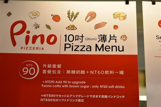 在〈Pino Pizzeria〉點任一口味披薩,再加90元即升級為附奶酪與可樂的套餐。(圖/姚舜)