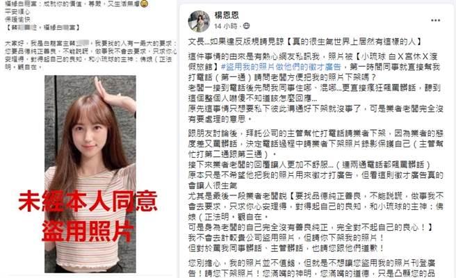 網紅楊恩恩在臉書社團爆料小琉球某民宿盜她的照片打廣告,請求對方下架卻態度惡劣。(合成圖,左為小琉球民宿盜照打廣告圖,右為臉書社團《爆料公社》楊恩恩發文)