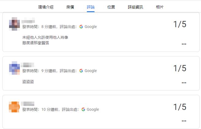 不少網友不滿民宿業者盜照卻態度惡劣,紛紛在Google評論寫下1星評價。(翻攝Google評論)