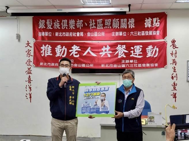 金山區長廖武輝在老人共餐前宣導防疫措施。(金山區公所提供)