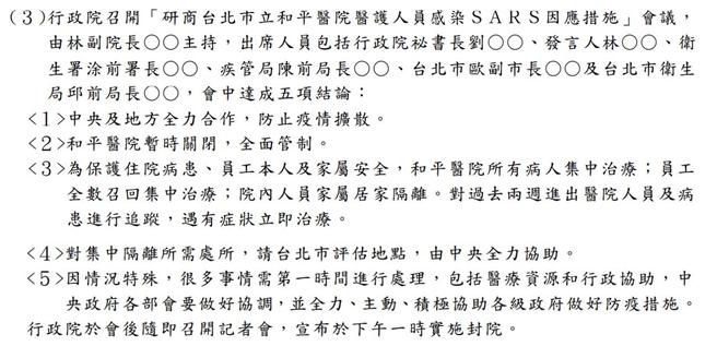 和平醫院封院當天,行政院召開SARS會議,並有5點結論。(圖/摘自蘇偉碩臉書)