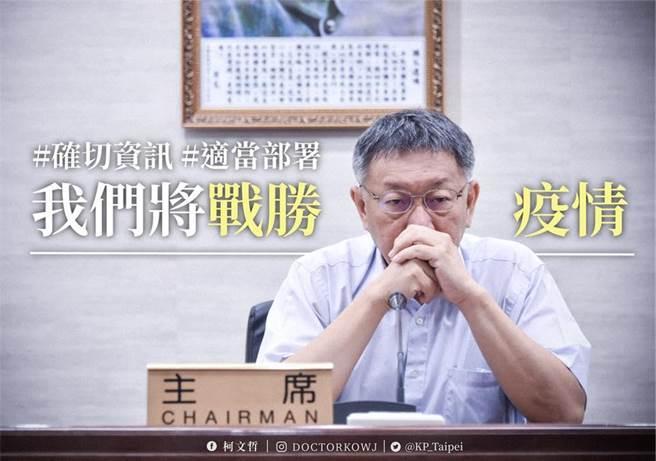 新冠肺炎疫情持續升溫,台北市長柯文哲也在臉書發文,說明北市府新防疫措施。(摘自柯文哲臉書)