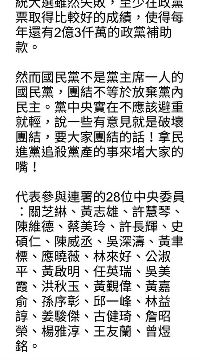 國民黨中央委員的公開信。(黃福其攝)