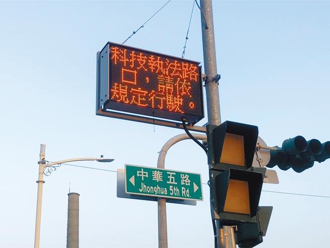 高市府交通局为了降低民眾用路时的违规率,特别在易肇事特定路口装设「监控警示系统」。(洪浩轩摄)