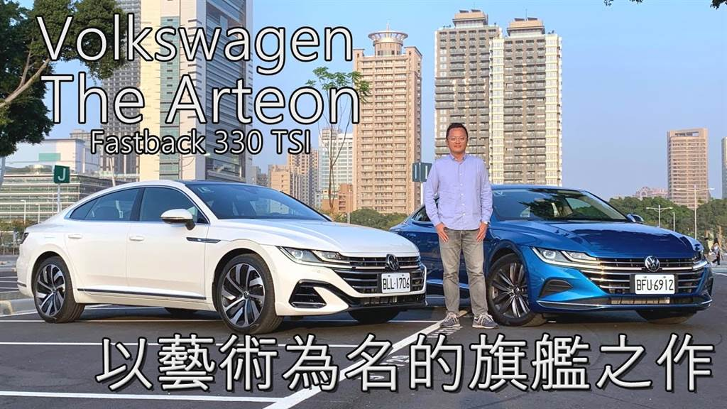 Volkswagen The Arteon 以藝術為名的旗艦之作|新車試駕