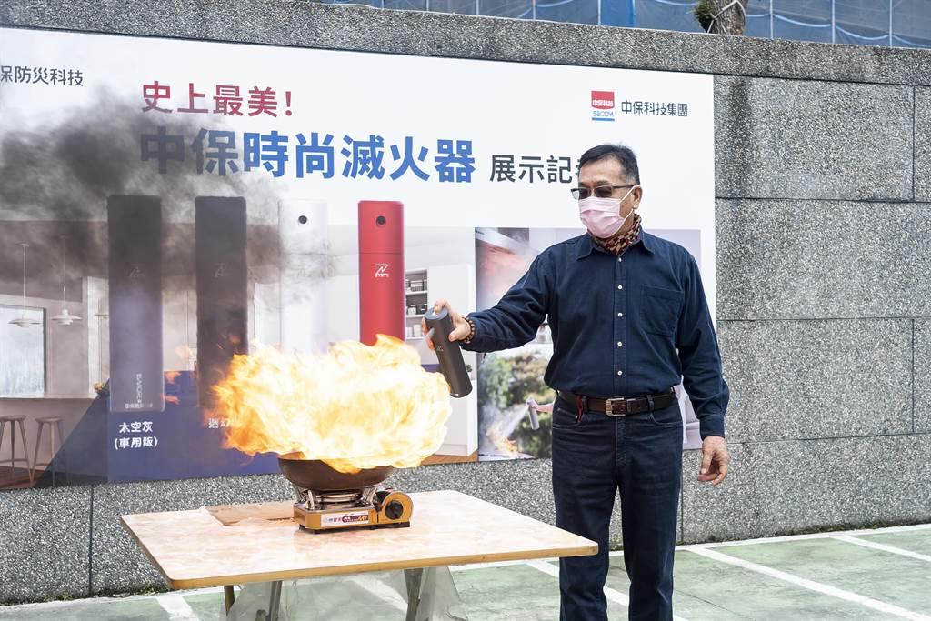中保时尚灭火器可扑灭油锅起火等火灾。(中保提供)