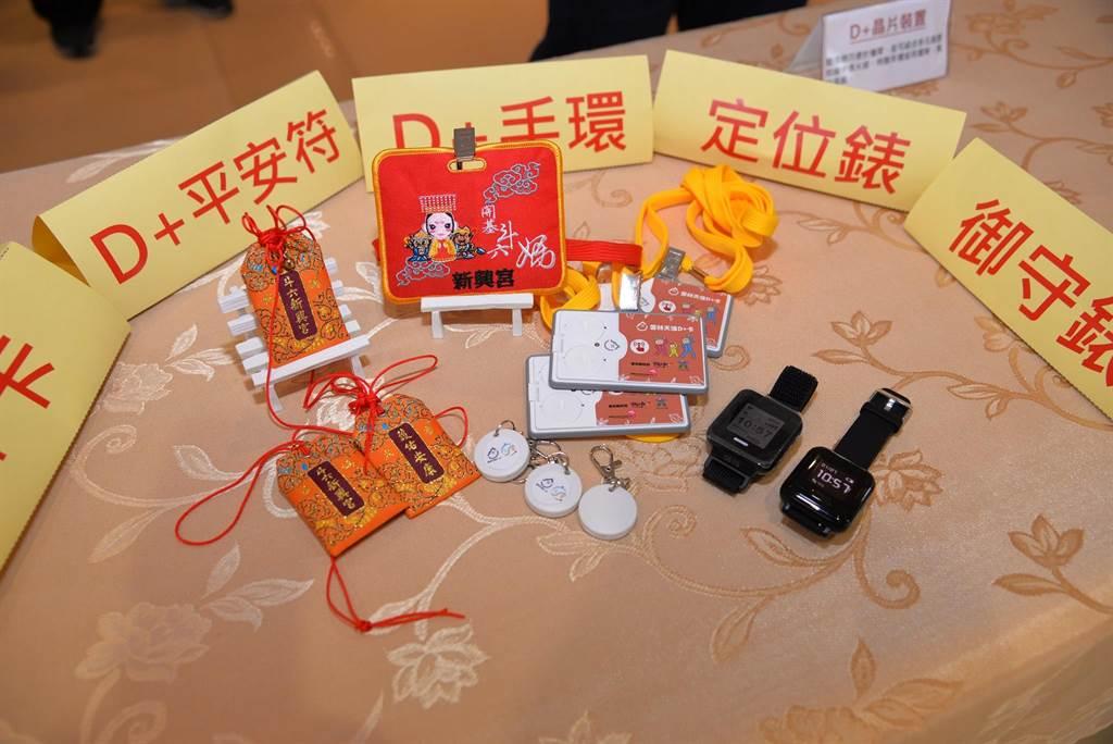 雲林縣政府推5種智慧定位設備,守護失智長輩。(張朝欣攝)