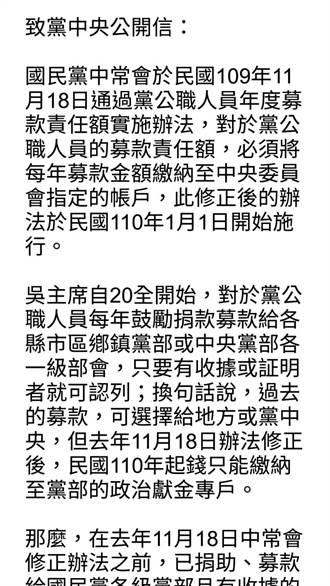 黨公職募款額爆內訌 國民黨今早回應:應建立制度及落實